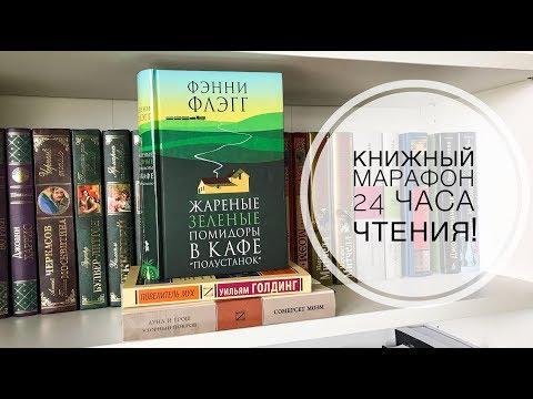 КНИЖНЫЙ МАРАФОН / 24 ЧАСА ЧТЕНИЯ