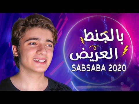 بالجنط العريض  || اغنيتي الجديدة  – سبسبة 2020 😂😍 بالبنط العريض @Hussain Al Jassmi | حسين الجسمي