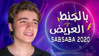 بالجنط العريض  || اغنيتي الجديدة  - سبسبة 2020 😂😍 بالبنط العريض @Hussain Al Jassmi | حسين الجسمي
