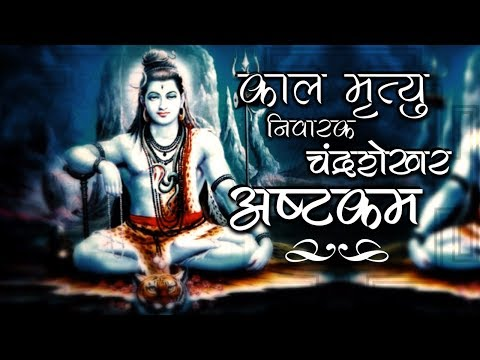 चंद्रशेखर अष्टक | Shiva Prayer For Protection | Chandrashekhar Ashtakam | Shiva Bhajan