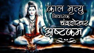 चंद्रशेखर अष्टक | Shiva Mantra For Protection | Chandrashekhar Ashtakam | Shiva Bhajan
