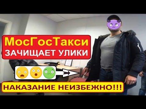 ЗАПАХЛО ЖАРЕНЫМ! Директор МосГосТакси зачищает улики. Наказание неизбежно!!!