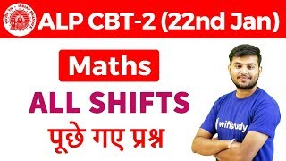 RRB ALP CBT-2 (22 Jan 2019, All Shifts) Math | Exam Analysis & Asked Questions