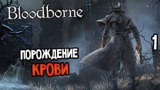 Bloodborne Прохождение На Русском #1 — НУЖНО?