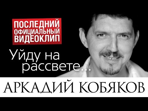 Аркадий КОБЯКОВ - Уйду на рассвете