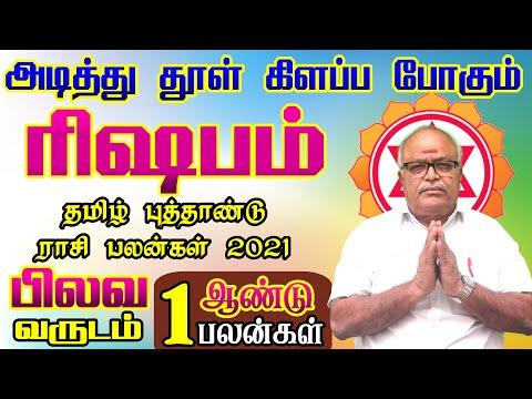 தமிழ் புத்தாண்டு ராசி பலன்கள் ரிஷபம் ராசி   Rishabam Tamil New Year Rasi Year Palangal   பிலவ வருடம்