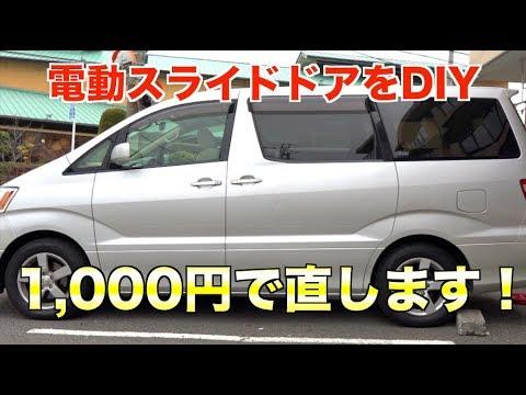 1,000円で電動スライドドアをDIYで直してみました![007]Toyota alphard Sliding Door Repair