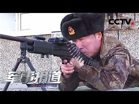 《军事报道》 探秘轻武器试验场 20190216 | CCTV军事