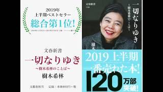 日本でいちばん読まれている本 『一切なりゆき』樹木希林 文春新書