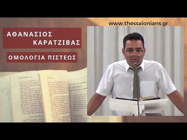 Αθανάσιος Καρατζίβας 20-08-2019 | Ομολογία πίστεως