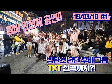 19/03/10 멤버완전체공연!! 신인그룹 TXT신곡까지!! 분위기 오졌다!! 홍대버스킹 full#1