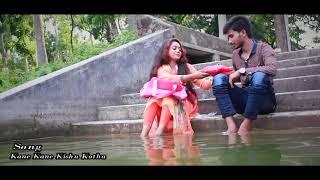 Kane Kane Kichu Kotha New bangla Song Full HD 2018