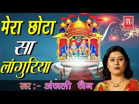 मेरा छोटो सा लांगुरिया | Anjali Jain | Languriya Top Hit Bhajan | Rathor Cassette