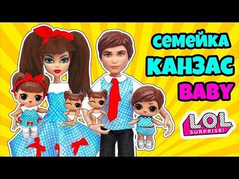 Kansas FAMILY LOL Surprise! Cartoon with Custom Craft DIY Dolls for girls