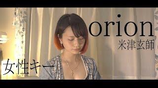 【女性が歌う】orion/米津玄師 cover 歌詞付き