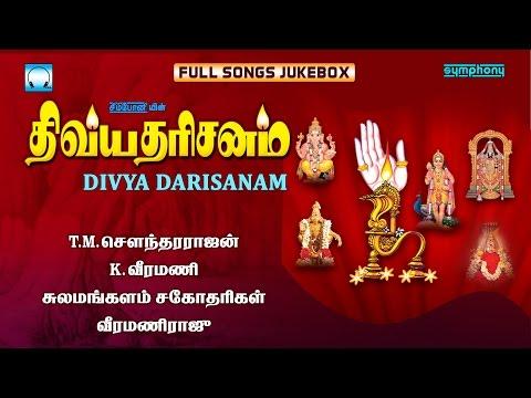 divya-darisanam-|-tamil-devotional-songs-|-திவ்ய-தரிசனம்