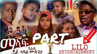 Lilo-Entertainment - Part 1 (MIELAF)(ሜላፍ ብ ኣዳል ሙሉጌታ) By  Adal Mulugeta  New Eritrean Movie 2018