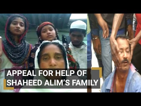 Alimuddin's Brutual lynching: Siasat appeal readers to help the bereaved family