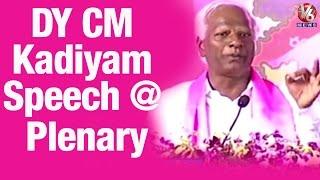 Deputy CM Kadiyam Srihari speech at TRS Plenary meet in Hyderabad(24-04-2015)