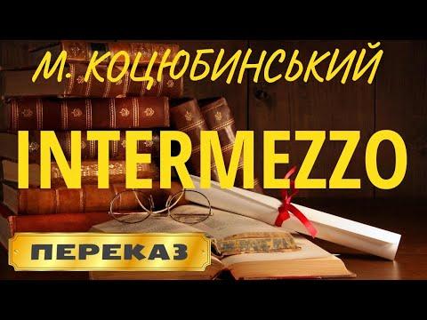 INTERMEZZO. Михайло Коцюбинський