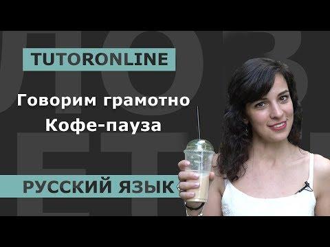 Русский язык | Говорим грамотно. Кофе-пауза