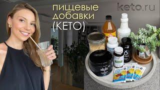 Пищевые добавки, витамины и минералы на КЕТО диете