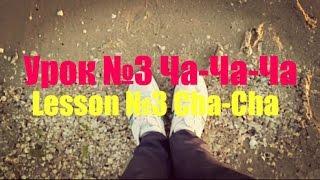 Урок №3 Ча-Ча-Ча / Leçon Cha-Cha-Cha / Lesson №3 Cha-Cha - ТАНЦУЙ ВСЕГДА И ВЕЗДЕ - lightCHOREOGRAPHY