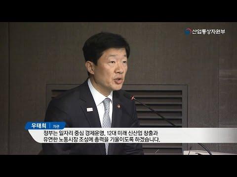 경제5단체 부단체장 간담회