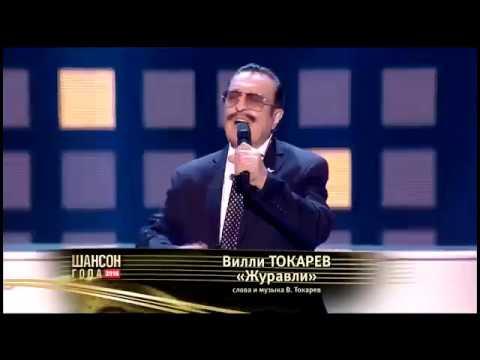 Скончался шансонье Вилли Токарев.