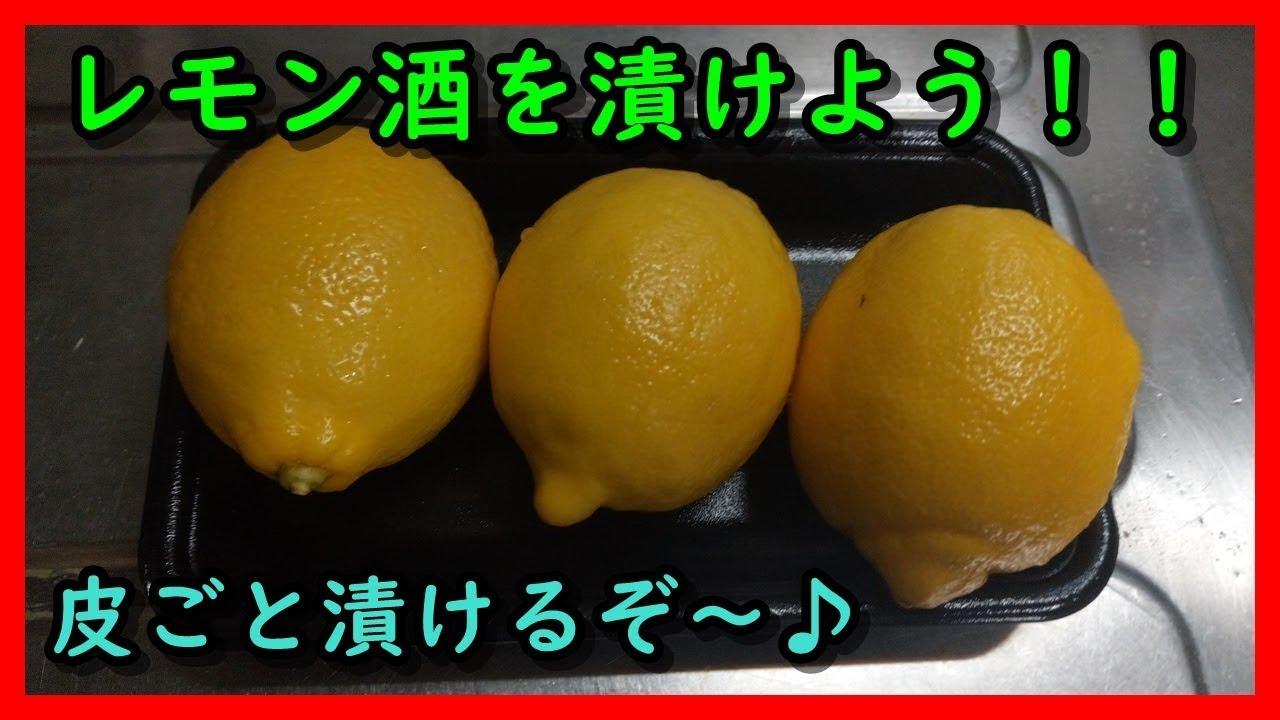 焼酎 漬け レモン