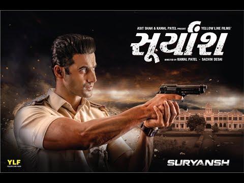 Suryansh Gujarati Movie Trailer | Upcoming Gujarati Movie 2018
