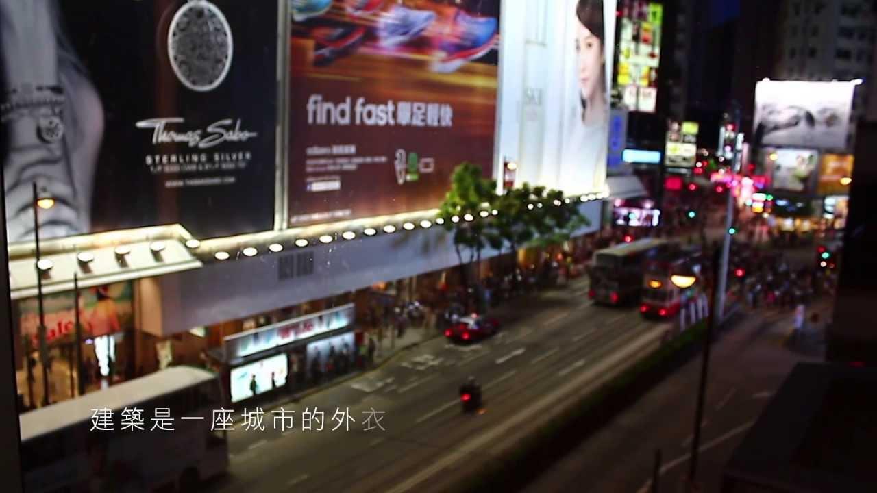《築覺:閱讀香港建築》(可重溫,有字幕)