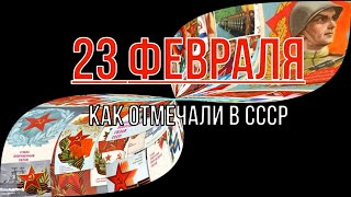 Как праздновали 23 февраля в СССР