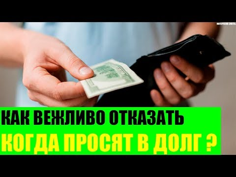 Как отказать дать в долг