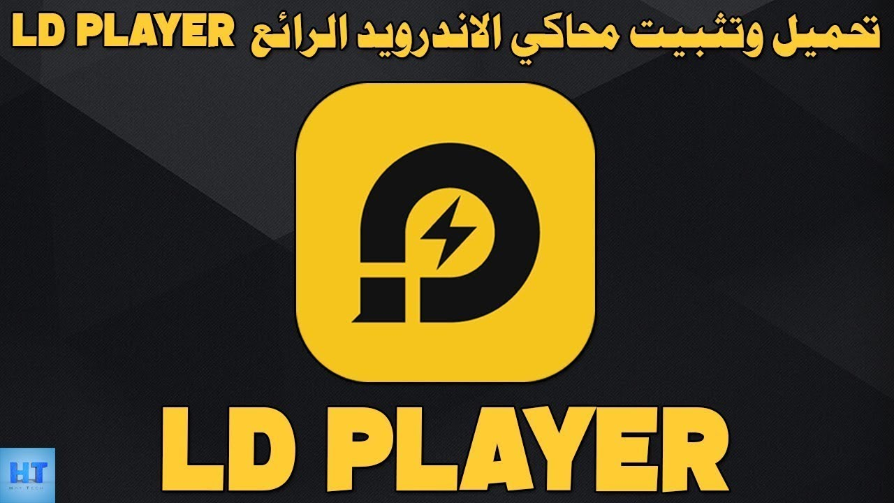 تحميل محاكي ببجي ld player