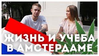 Русская студентка из АМСТЕРДАМА про траву, учебу и тусовки | STOLETOV