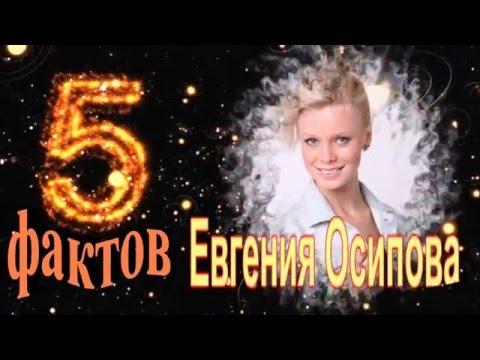 Евгения Осипова - 5 интересных фактов из жизни ...