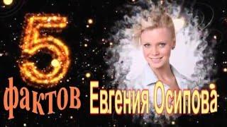 Евгения Осипова - 5 интересных фактов из жизни знаменитости // Evgeniya Osipova