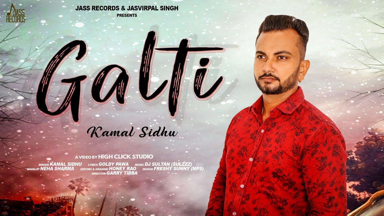 Galti | (Full HD) | Kamal Sidhu | New Punjabi Songs 2019 | Latest Punjabi Songs | Jass Records