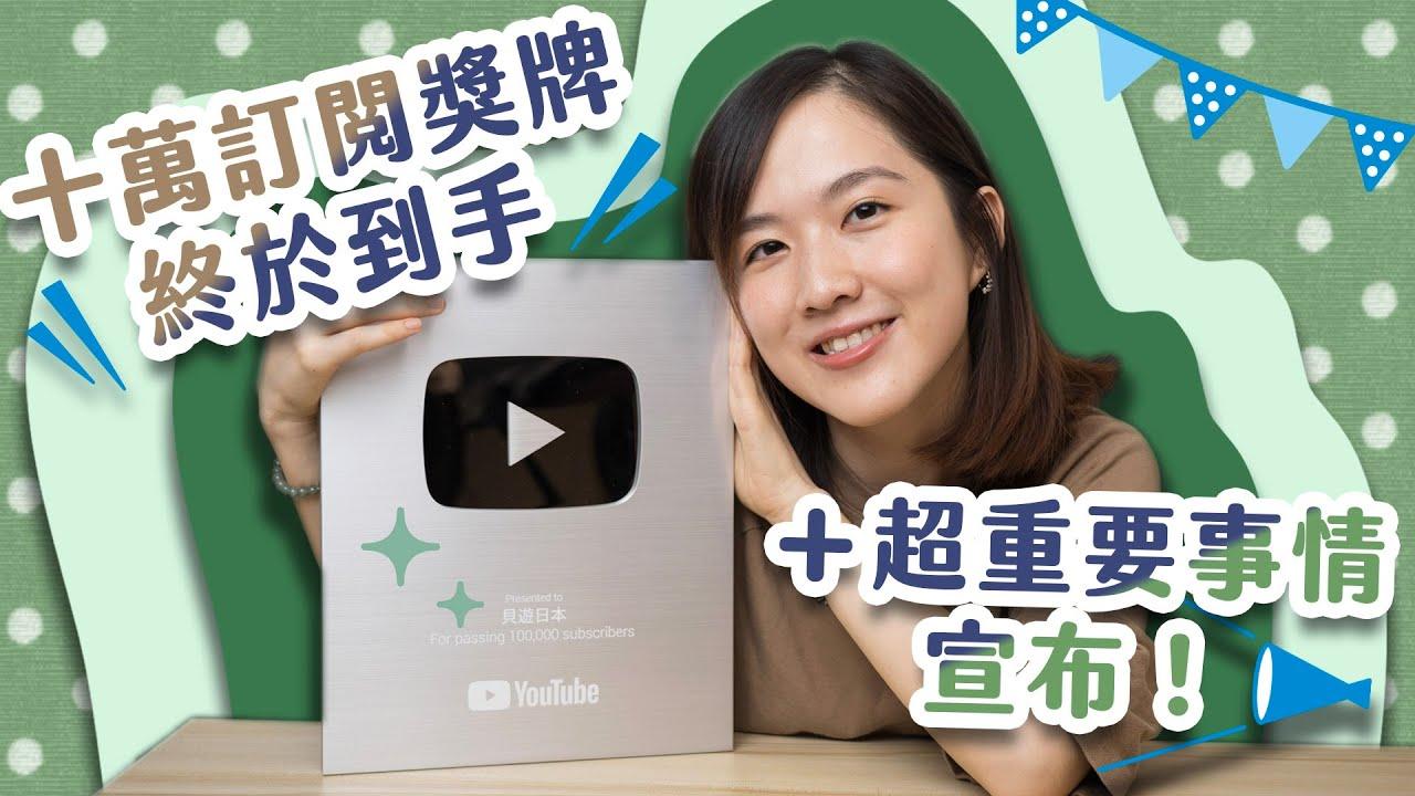 【開箱】終於收到10萬訂閱獎牌❤️+人生重要事情宣布!!