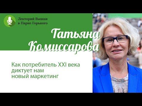 Татьяна Комиссарова: «Как потребитель XXI века диктует нам новый маркетинг»