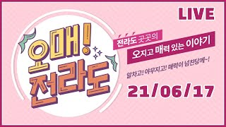 광주여대 한국 국제요리 경연대회 수상자 / 오늘 저녁엔…