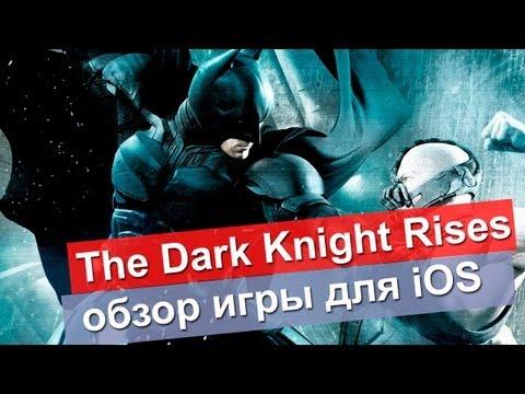 Темный рыцарь: обзор игры the dark knight rises для iOS
