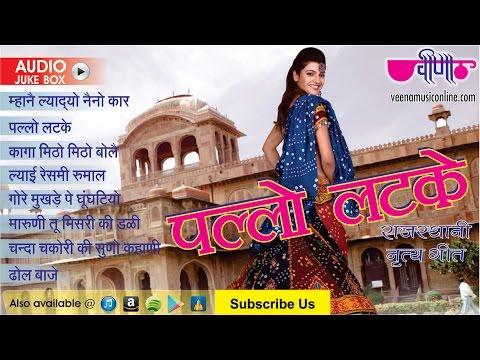 New Rajasthani DJ Songs 2017 |