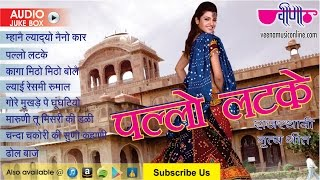 "New Rajasthani DJ Songs 2016 | "" Pallo Latke "" Full HD Songs 