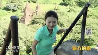 [远方的家]一带一路(192)揭开万塔之城神秘面纱  CCTV中文国际