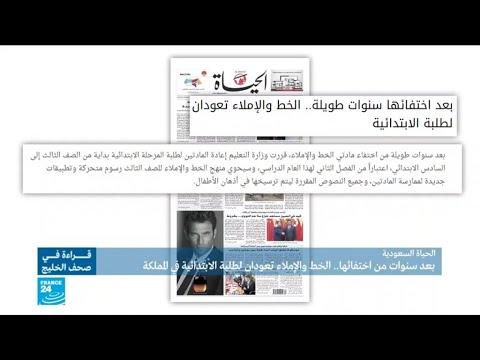 الخط والإملاء تعودان لطلبة الابتدائية في السعودية بعد انقطاعها سنوات  - نشر قبل 12 دقيقة