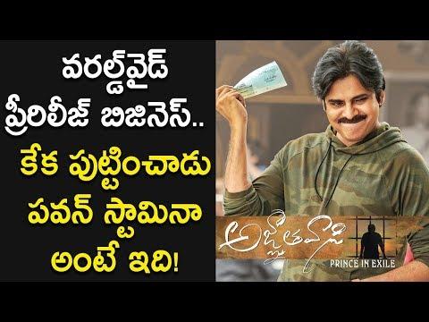 Agnyaathavaasi Movie Pre Release Business | Pawan Kalyan | Latest Telugu Cinema News