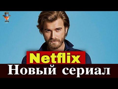 Кыванч Татлытуг в новом сериале Нетфликс