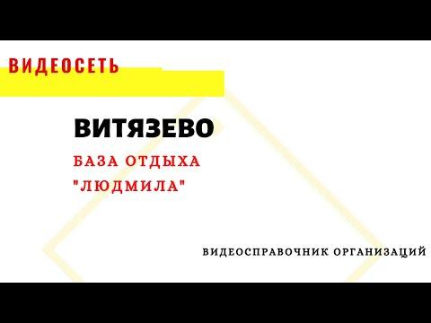 """БАЗА ОТДЫХА """"ЛЮДМИЛА"""". Витязево"""